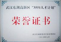 3551人才计划荣誉证书