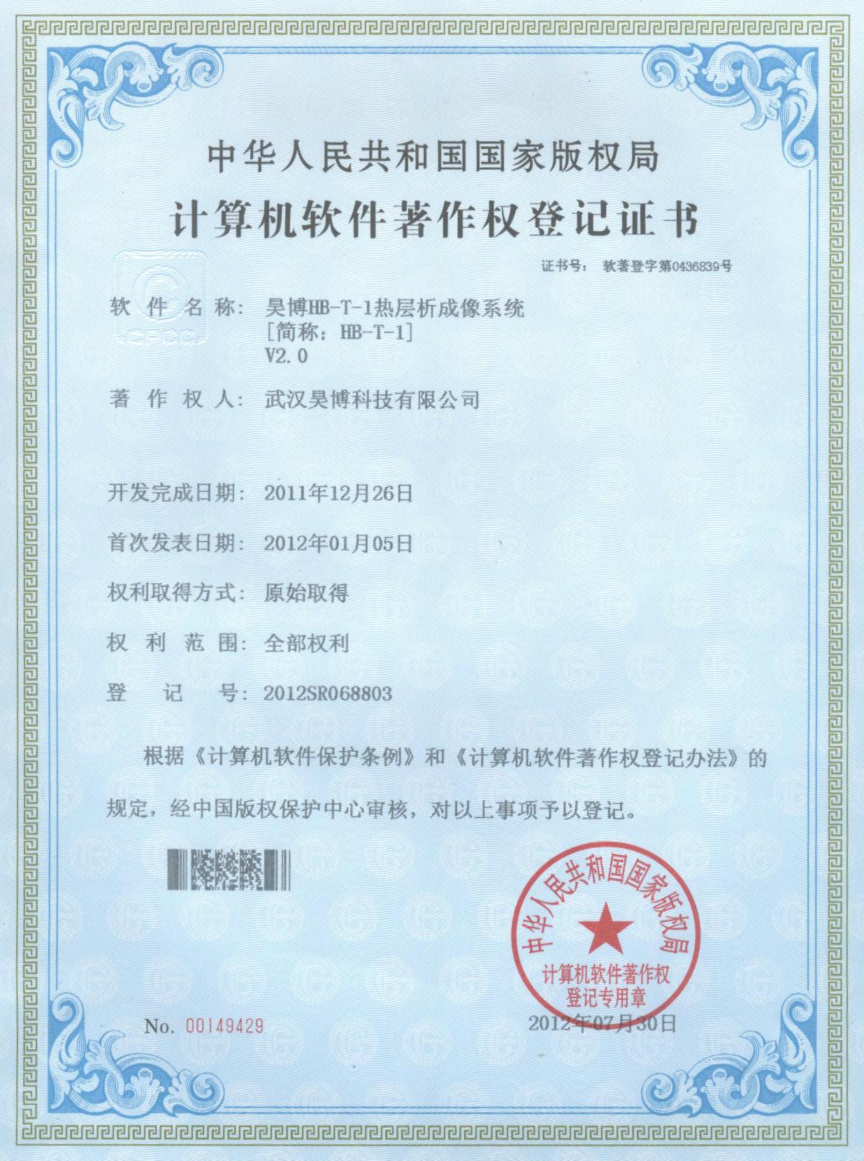 昊博科技计算机软件登记证HB-T-1