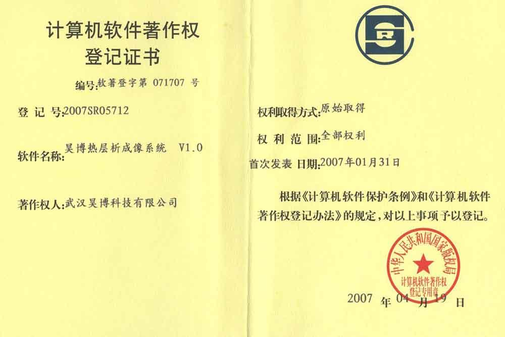昊博科技计算机软件著作权登记证书V1.0
